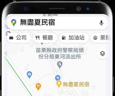 手機地圖搜尋 無盡夏民宿